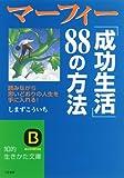 マーフィー「成功生活」88の方法(知的生きかた文庫)