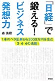 「日経」で鍛える!ビジネス発想力 1本のベタ記事から3000万円を生む「3・4・4の法則」