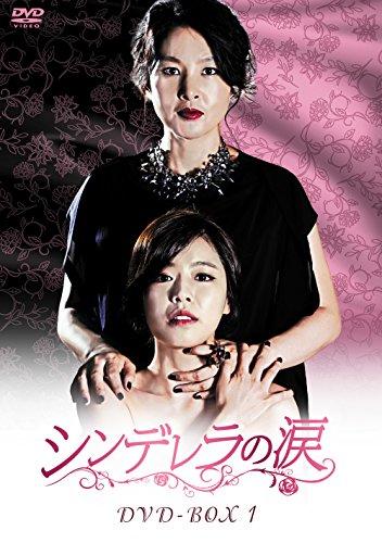 シンデレラの涙 DVD-BOX1