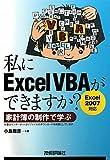 私にExcelVBAができますか? <Excel2007対応>