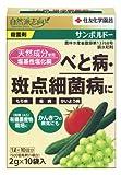 住友化学園芸 サンボルドー 2g×10