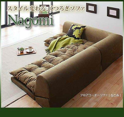 フロアコーナーソファ【Nagomi】なごみ ロータイプのソファ クッション4枚付! ts-040100743