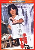 少林寺木人拳〈日本語吹替収録版〉[DVD]
