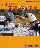 お店で使える英語POP表現 (店員さんの英会話シリーズ)