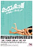 【Amazon.co.jp限定】AV男優セット(『セックスの向こう側』+『AV男優のアドリブ・セックス』)(『セックスの向こう側』未公開お蔵出し映像DVD-R付き)(完全初回生産限定)
