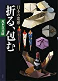 折る、包む―日本の造形