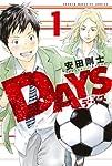 DAYS(1) (講談社コミックス)
