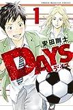 DAYS(1) (少年マガジンコミックス)