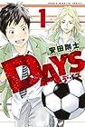 DAYS ~22巻 (安田剛士)