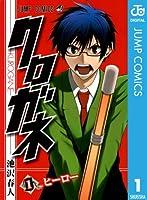 クロガネ 1 (ジャンプコミックスDIGITAL)