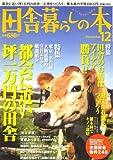 田舎暮らしの本 2008年 12月号 [雑誌]