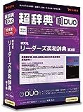 超辞典DUO 研究社リーダーズ英和辞典 第2版