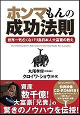 ホンマもんの成功法則 -世界一気さくなバリ島日本人大富豪の教え-