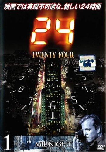 24 TWENTY FOUR シーズン1 vol1