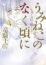 竜騎士07「うみねこのなく頃に」短編集12月発売。最新作書き下ろしも
