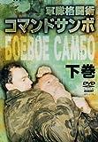 コマンドサンボ<下巻> [DVD]