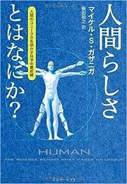 人間らしさとはなにか?―人間のユニークさを明かす科学の最前線