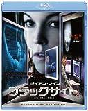 ブラックサイト (Blu-ray Disc)