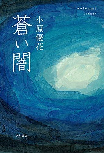 蒼い闇 (角川書店単行本)