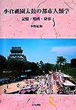 小倉祇園太鼓の都市人類学—記憶・場所・身体