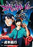新世紀エヴァンゲリオン(7) (角川コミックス・エース)