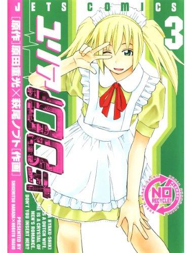 ユリア100式 3 (ジェッツコミックス)