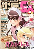 月刊 サンデー GX (ジェネックス) 2011年 09月号 [雑誌]