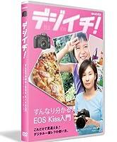 すんなり分かる! EOS Kiss入門 ~これだけで見違える。デジタル一眼レフの使い方~