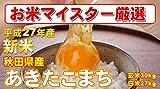 秋田県産 白米 あきたこまち 30kg (精米後 27kg) (検査一等米) 平成27年産