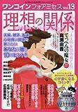 ワンコインフォアミセス(13) 2016年 12 月号 [雑誌]: for Mrs. 増刊