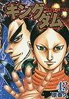 キングダム 43 (ヤングジャンプコミックス)