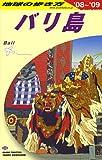D26 地球の歩き方 バリ島 2008~2009 (地球の歩き方 D 26)
