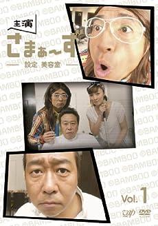 主演 さまぁ~ず ~設定 美容室~ vol.1 [DVD]