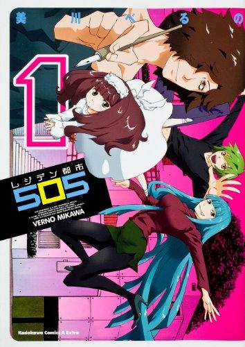 レジデン都市505 (1) (カドカワコミックス・エースエクストラ)