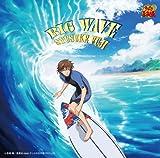BIG WAVE(アニメ「テニスの王子様」)
