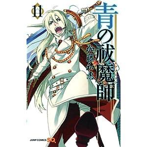 青の祓魔師 11 (ジャンプコミックス)
