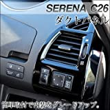 日産 セレナC26(前期/後期対応) ダクトパネル ピアノブラック セカンドステージ製 Made in Japan