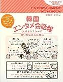 韓国エンタメ会話帳 (YUBISASHI comics)