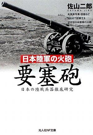 日本陸軍の火砲要塞砲