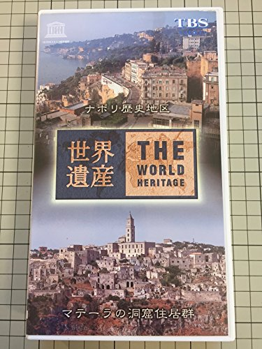 世界遺産・第9弾「ナポリ歴史地区/マテーラの洞窟住居群」 [VHS]