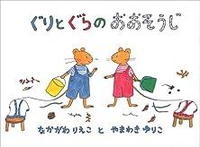 ぐりとぐらのおおそうじ (日本傑作絵本シリーズ)