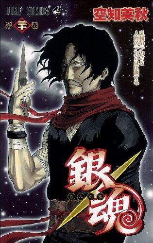 銀魂 第30巻 (ジャンプコミックス)