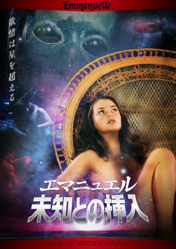 エマニュエル 未知との挿入 [DVD]