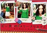 貫地谷しほり DVD 「ピン女のメリークリスマス~恋したい、恋しようとしない、恋できない。~」