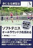 ソフトテニス オールラウンド力を高める—身になる練習法 -
