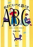 おきにいりと暮らすABC あるく・みつける・たのしむ (Moe books)