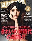 GLAMOROUS (グラマラス) 2010年 09月号 [雑誌]