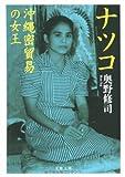 ナツコ 沖縄密貿易の女王