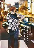 History 瓜田純士ドキュメント [DVD]