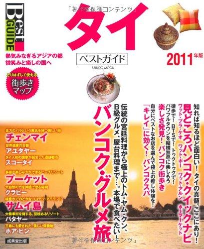 タイベストガイド 2011年版―熱気みなぎるアジアの都。微笑みと癒しの国へ (SEIBIDO MOOK Best GUIDE)